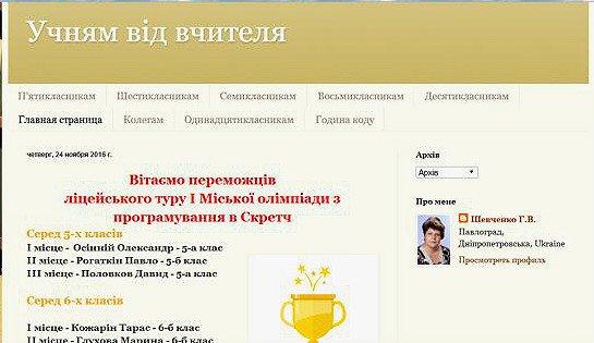 Блог Галины Шевченкл