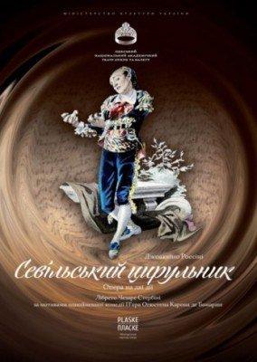 Вечер прекрасного в Одессе: мюзикл, опера, спектакли и классическая музыка (АФИША), фото-3