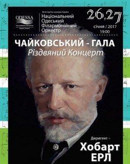 Вечер прекрасного в Одессе: мюзикл, опера, спектакли и классическая музыка (АФИША), фото-5
