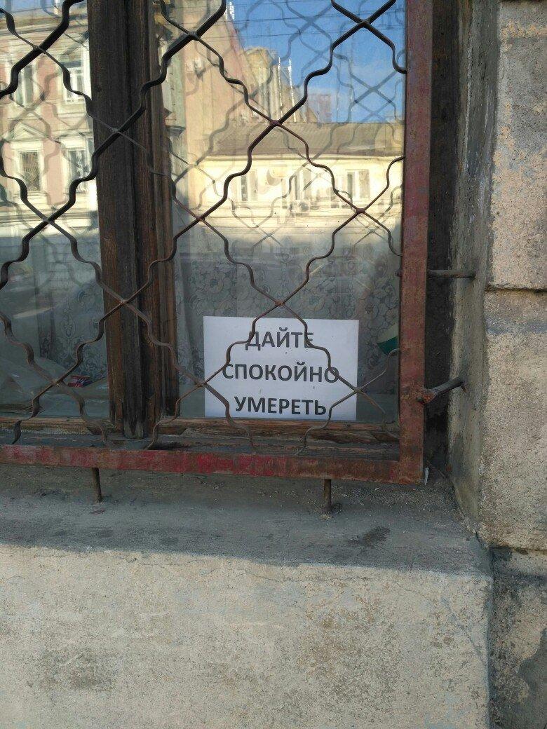 Дайте спокойно умереть: одесситов шокировала записка в окне (ФОТО), фото-1