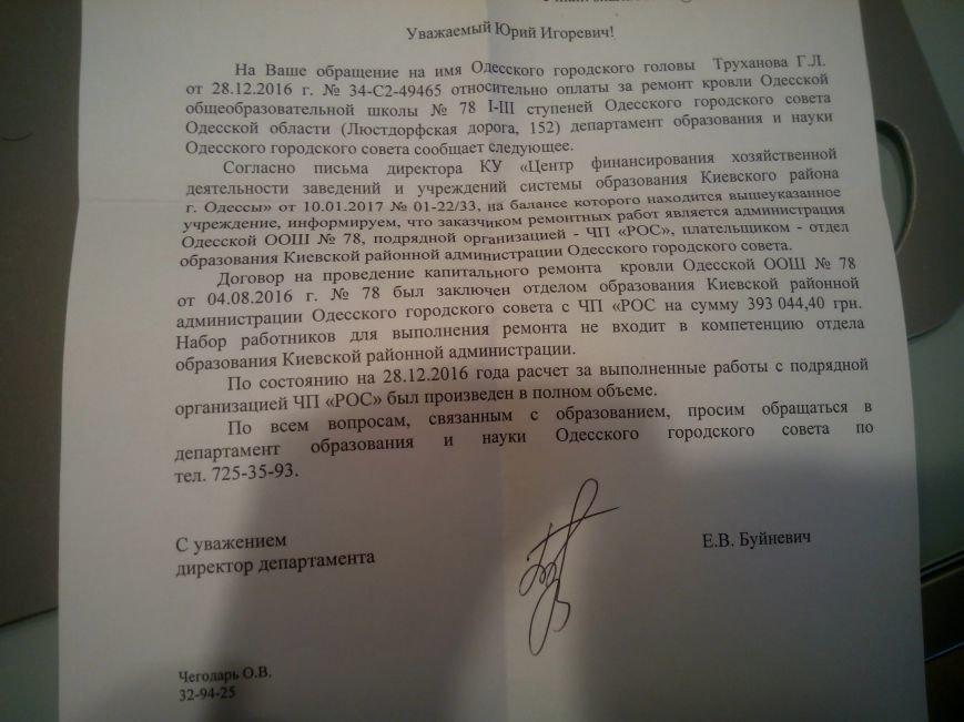 Одесская власть связалась с фирмой, которая ворует зарплаты строителей (ФОТО), фото-1
