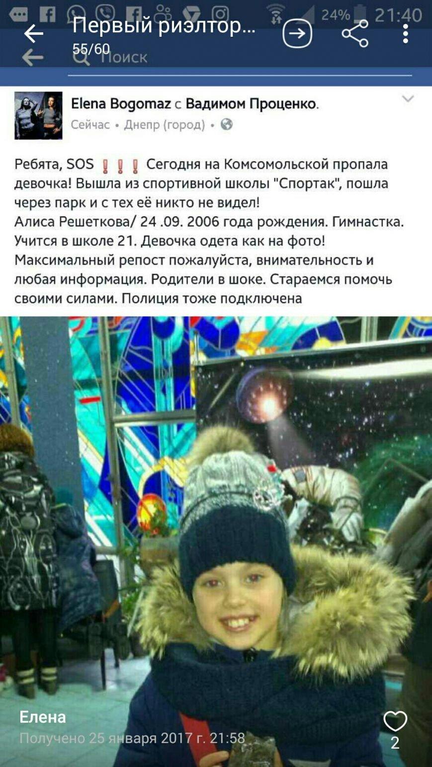 В Днепре нашли пропавшую школьницу: ПОДРОБНОСТИ (ФОТО), фото-1