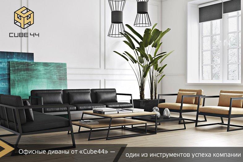 дизайнерские офисные диваны
