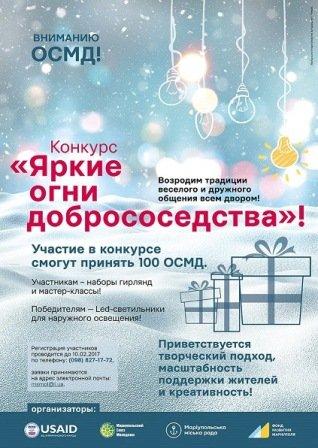 ОСМД  в Мариуполе предлагают украсить свои дворы гирляндами и получить подарки, фото-1