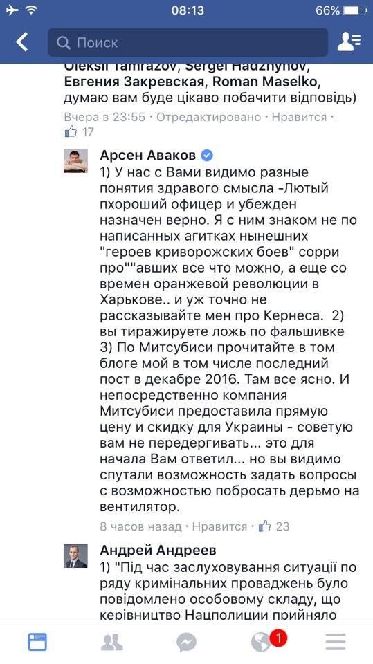 """Аваков считает Лютого хорошим офицером и намекнул на его """"революционное"""" прошлое (ВИДЕО), фото-3"""