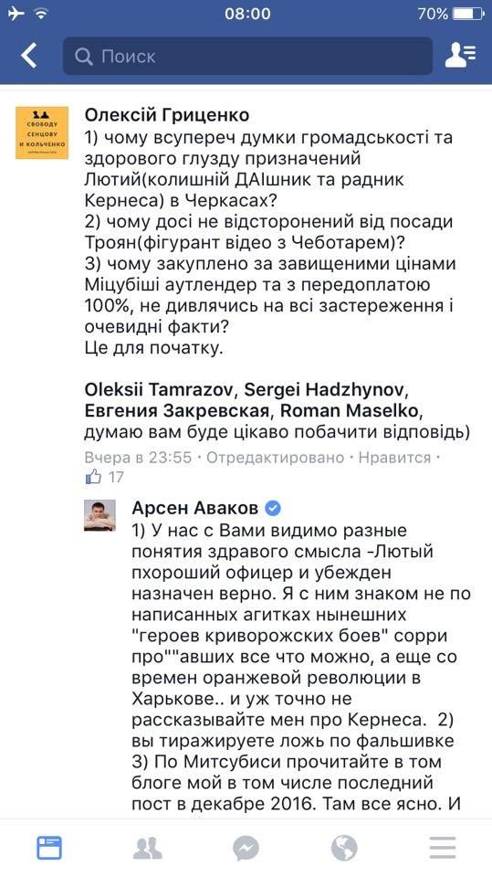 """Аваков считает Лютого хорошим офицером и намекнул на его """"революционное"""" прошлое (ВИДЕО), фото-2"""