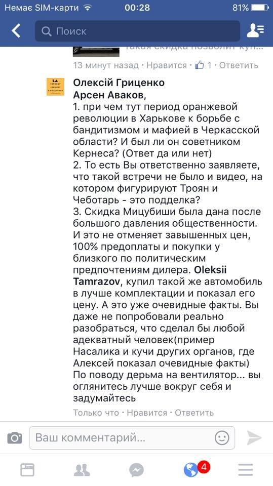"""Аваков считает Лютого хорошим офицером и намекнул на его """"революционное"""" прошлое (ВИДЕО), фото-4"""