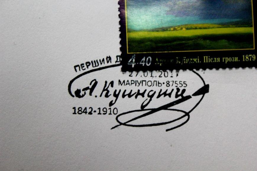 В Мариуполе гасят марку, посвященную известному земляку (ФОТО), фото-1