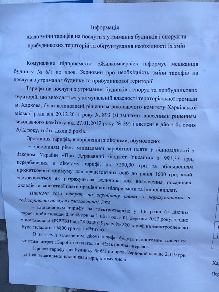 Харьковчанам хотят повысить квартплату (ФОТО), фото-1