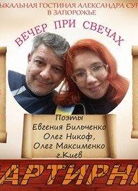 vecher-pri-svechakh-evgeniya-bilchenko-oleg-nikof-oleg-maksimenko_9285