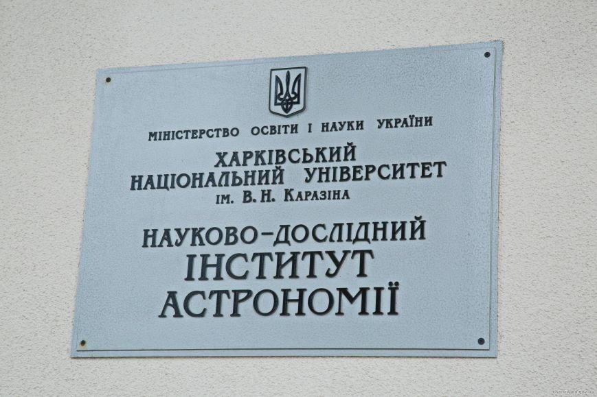 У харьковских астрономов появился собственный университетский корпус (ФОТО), фото-2