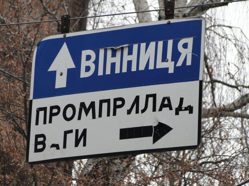 Фотофакт: знак «інтуїція» на вулиці Чорновола, фото-1