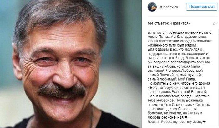 Скончался солист ансамбля «Верасы» Тиханович