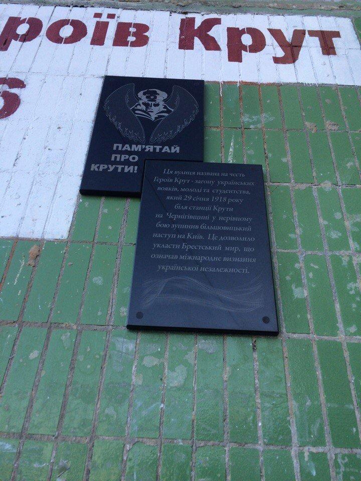 В Сумах установили памятную табличку Героям Крут (ФОТО), фото-1