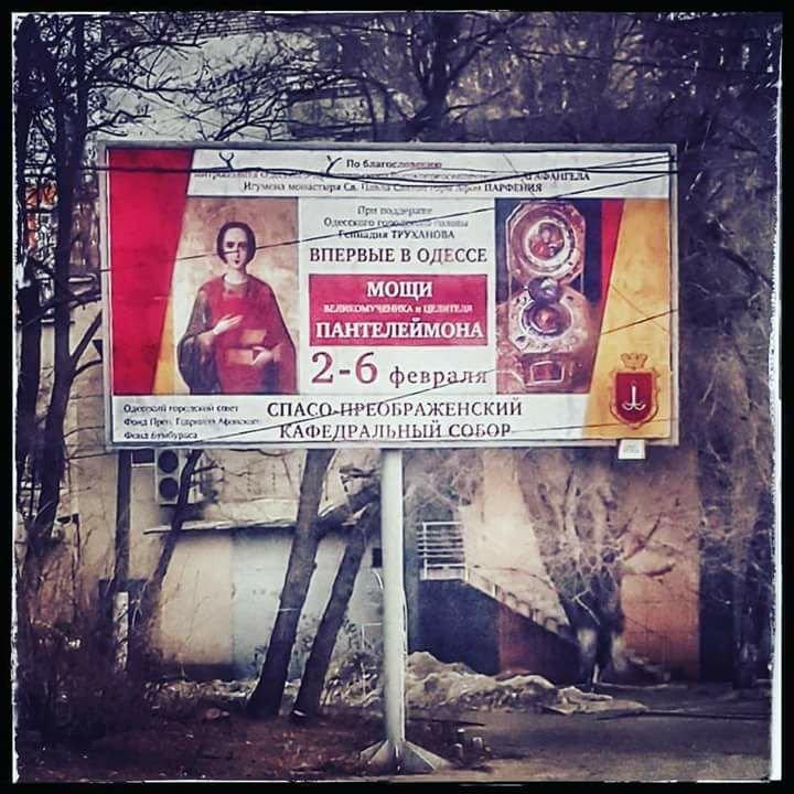 В Одессе появились билборды со ...святыми мощами (ФОТОФАКТ), фото-1