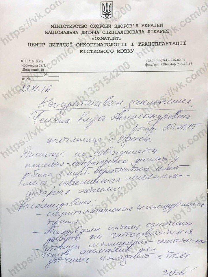 Двухлетнюю кроху из Одессы сразил лейкоз (ФОТО, ДОКУМЕНТЫ), фото-13