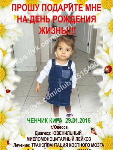 Двухлетнюю кроху из Одессы сразил лейкоз (ФОТО, ДОКУМЕНТЫ), фото-1