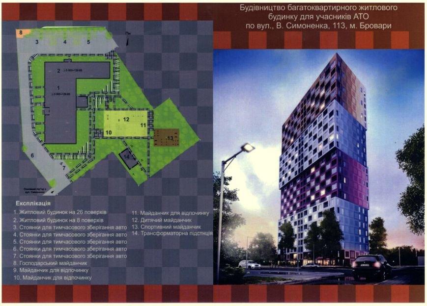 В Броварах обсудили ескізні проекти будівництва будинків для воїнів АТО, фото-3