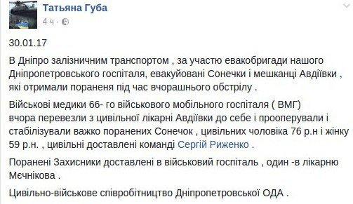 В Мечникова привезли раненых из Авдеевки (ФОТО), фото-1