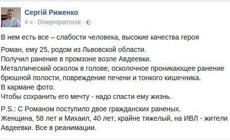В Мечникова привезли раненых из Авдеевки (ФОТО), фото-2