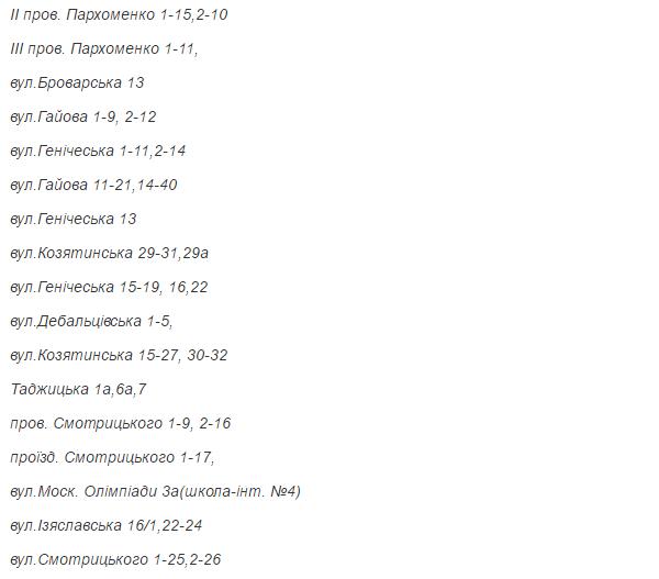 Завтра у Чернівцях понад 40 вулиць будуть без світла, фото-1