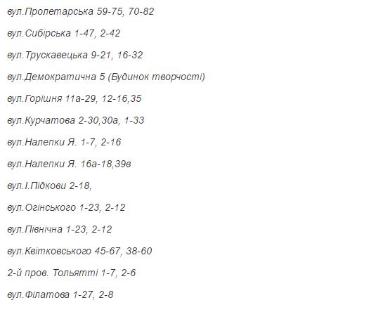 Завтра у Чернівцях понад 40 вулиць будуть без світла, фото-5