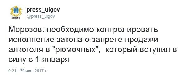 Ульяновские «рюмочные» идут на открытый конфликт с властью, фото-1