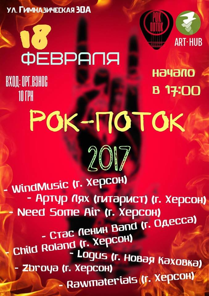 В Херсоне состоится концерт «Рок-поток», фото-1