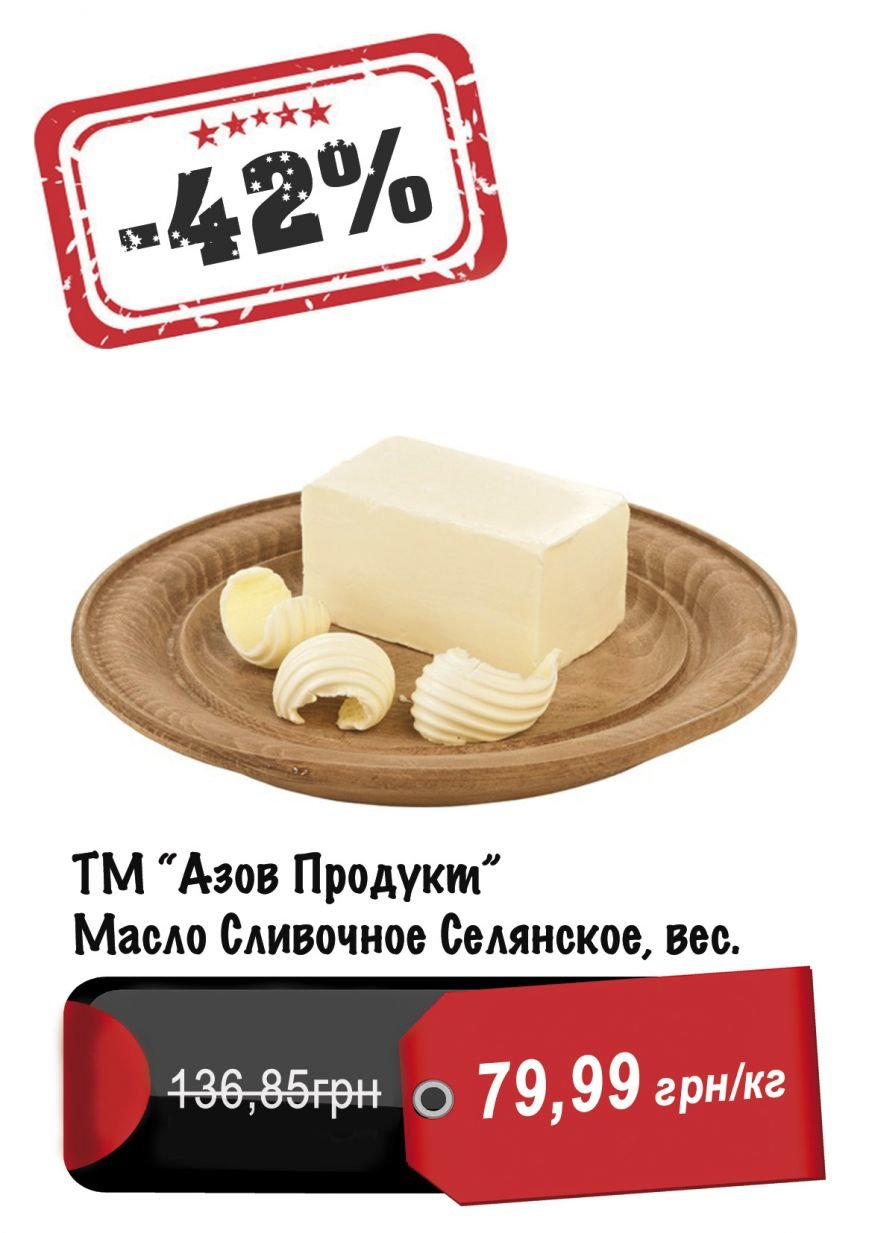 Масло Азовпродукт