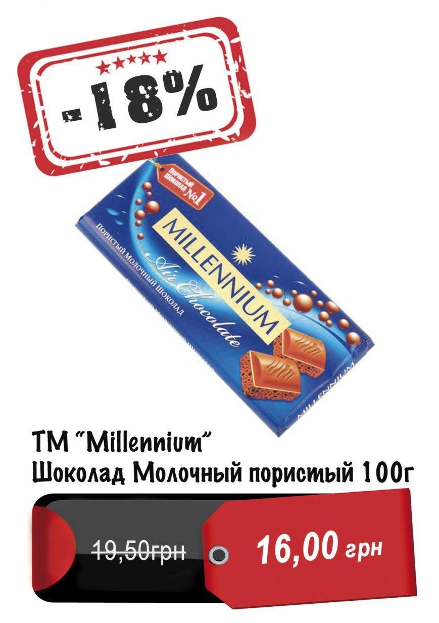 Милениум молочный