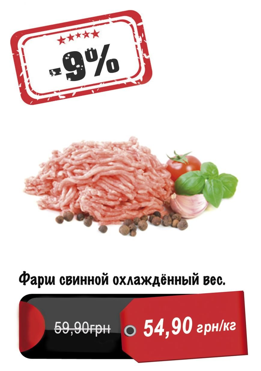 Фарш свиня