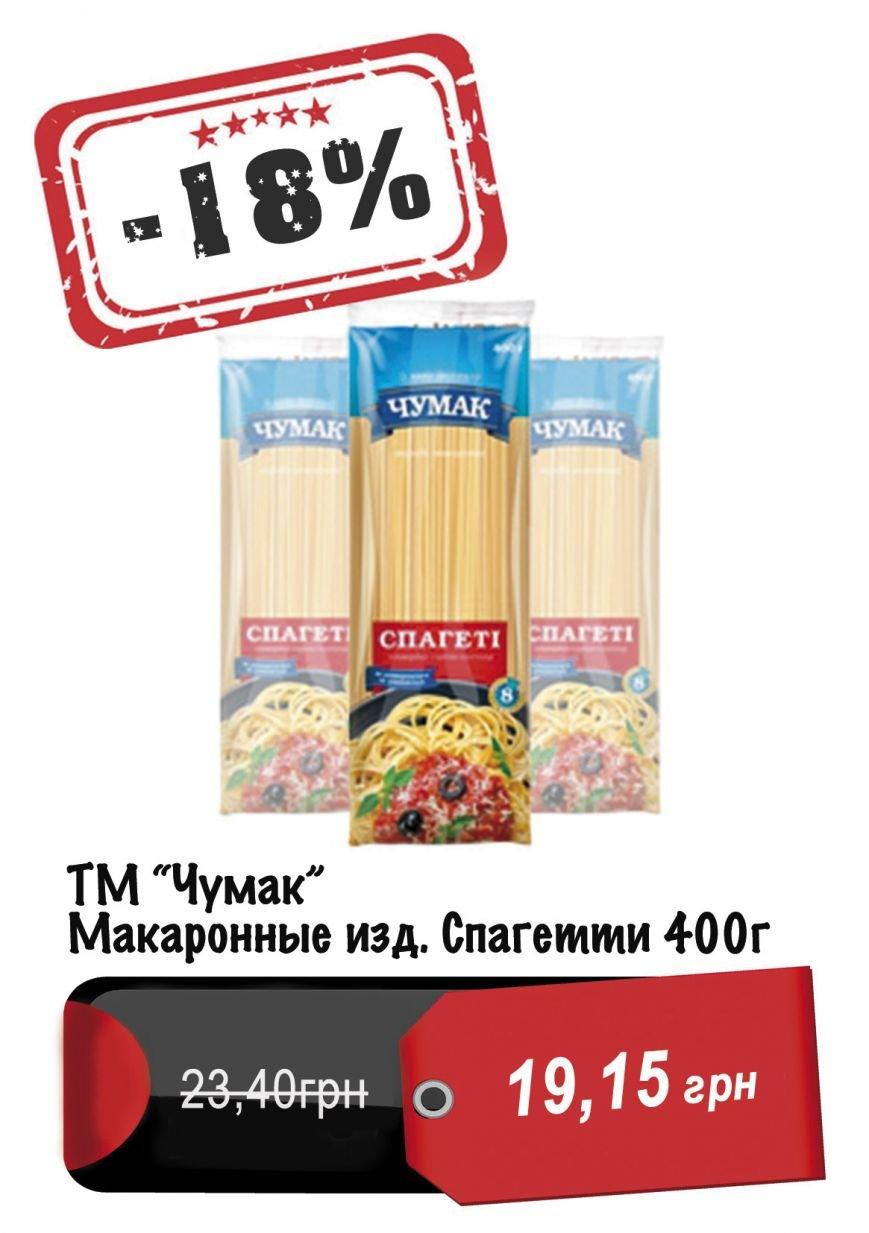 чумак спагетти