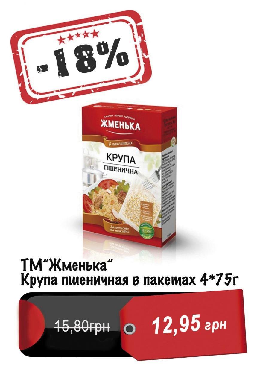 пшено_жменька