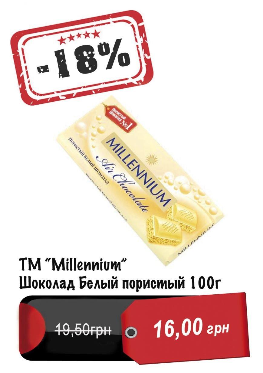Милениум белый
