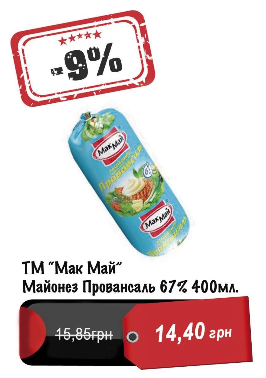 Макмай Майонез