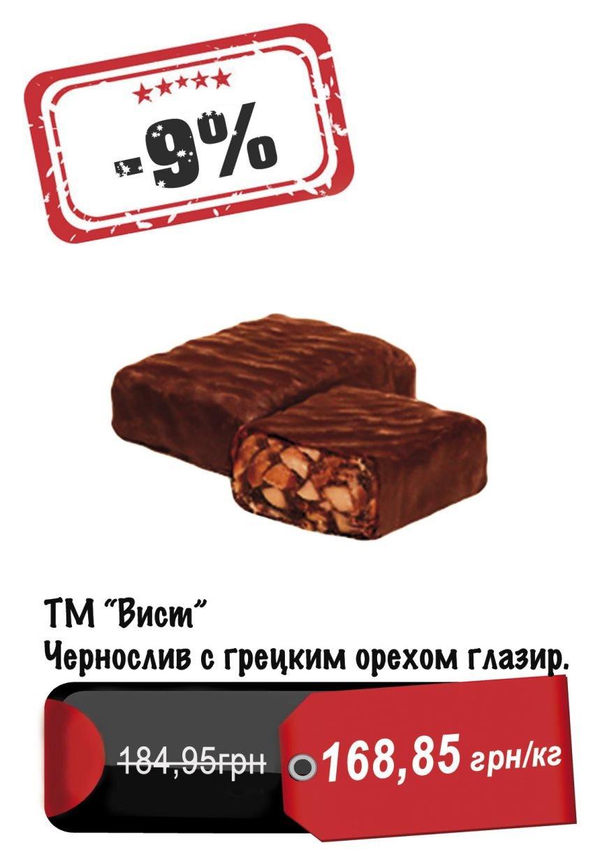 Чернослив с орехом