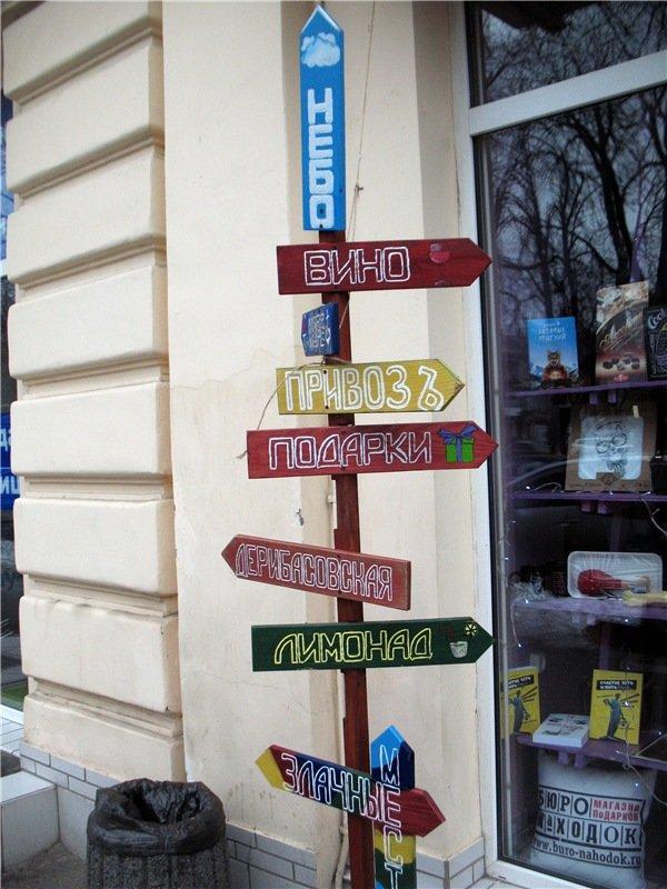 В центре Одессы появился забавный указатель (ФОТО), фото-1