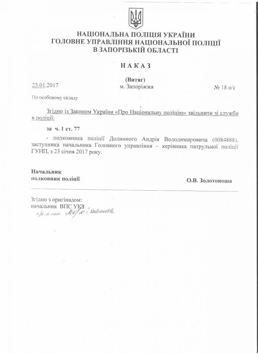 Опубликован приказ об увольнении Долинного (ДОКУМЕНТ), фото-1