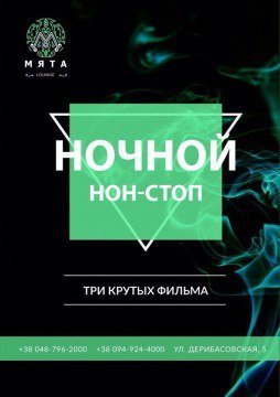 Спектакль-стриптиз, французское кино, джаз-дуэль: как провести вечер в Одессе сегодня (АФИША), фото-3