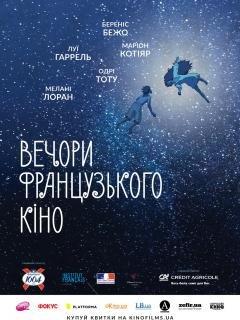 Спектакль-стриптиз, французское кино, джаз-дуэль: как провести вечер в Одессе сегодня (АФИША), фото-2