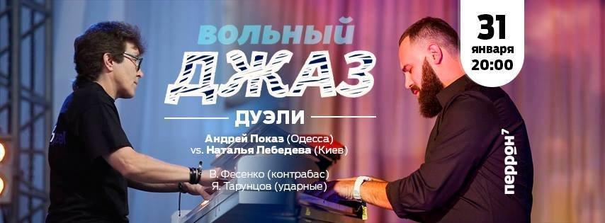 Спектакль-стриптиз, французское кино, джаз-дуэль: как провести вечер в Одессе сегодня (АФИША), фото-4