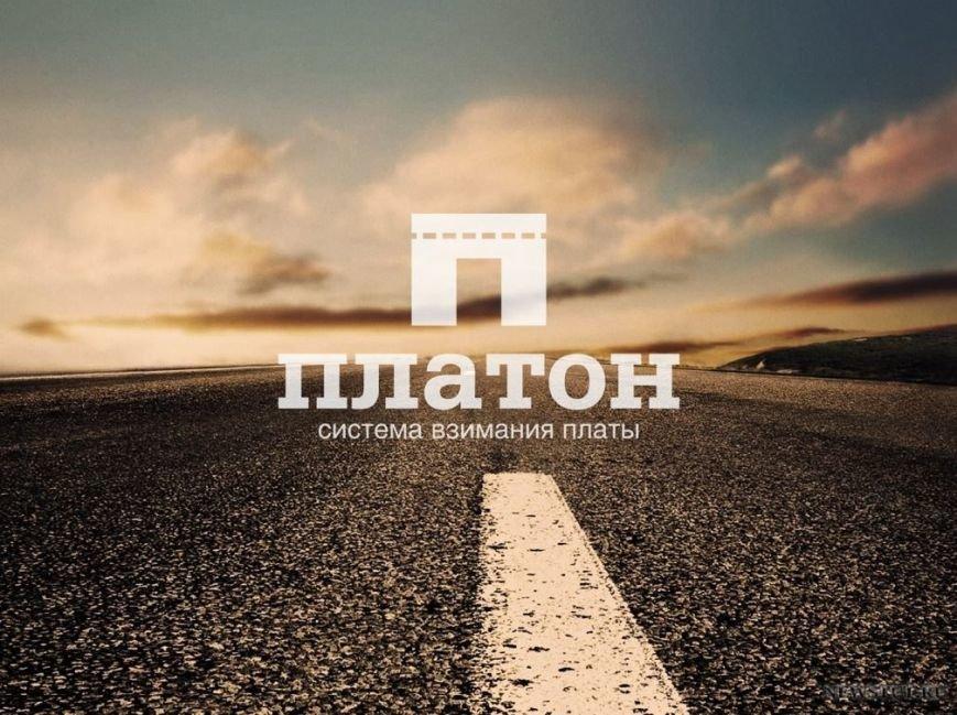 Глава Росавтодора заявил о невозможности льготных тарифов «Платона», фото-1