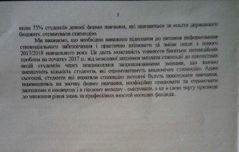 Депутати направили зверненя до керівництва країни щодо виплати стипендій студентам ВНЗ, фото-2
