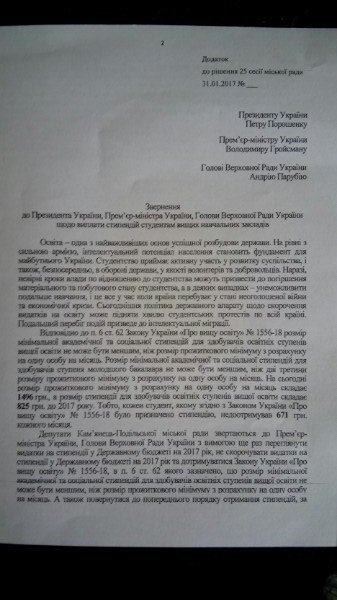 Депутати направили зверненя до керівництва країни щодо виплати стипендій студентам ВНЗ, фото-1
