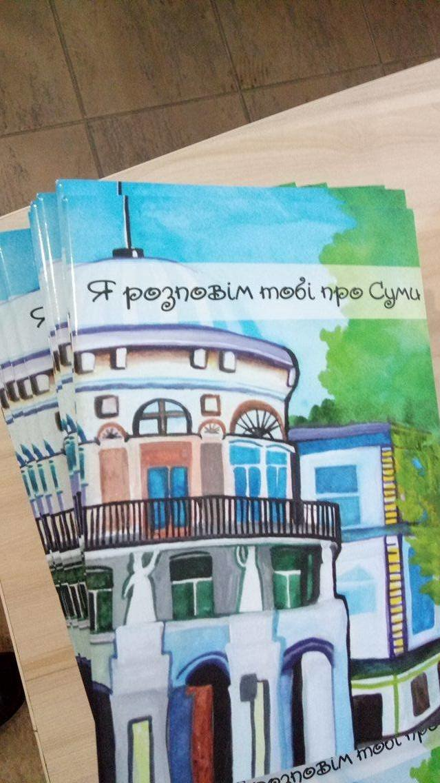 Сумчане вновь презентовали книжку про родной город, фото-2