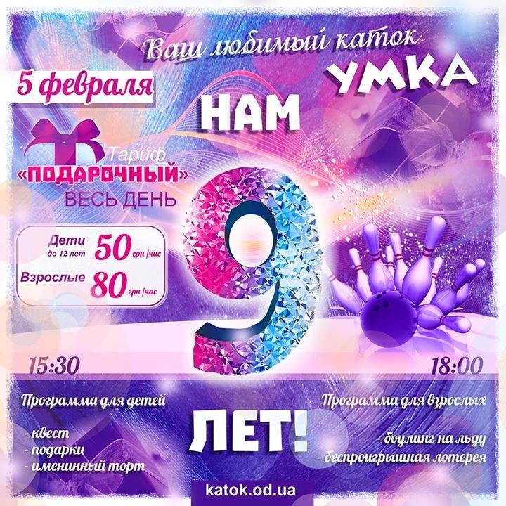 """Одесский """"УМКА"""" грандиозно отпразднует 9-летие: приходи на торт и боулинг на льду  (АФИША), фото-2"""