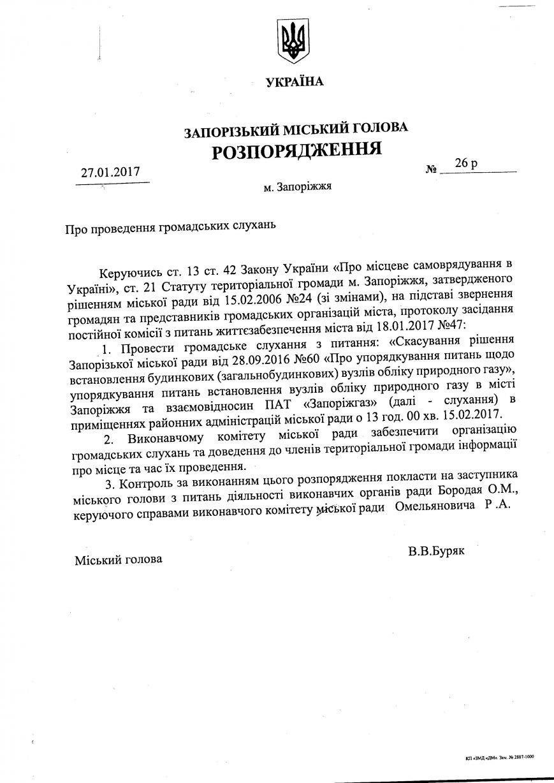 Стало известно, когда в Запорожье пройдут общественные слушания по поводу общедомовых счетчиков газа, фото-1