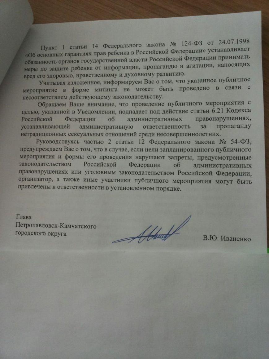 Власти Петропавловска не разрешили проводить в городе ЛГБТ-парад, фото-2
