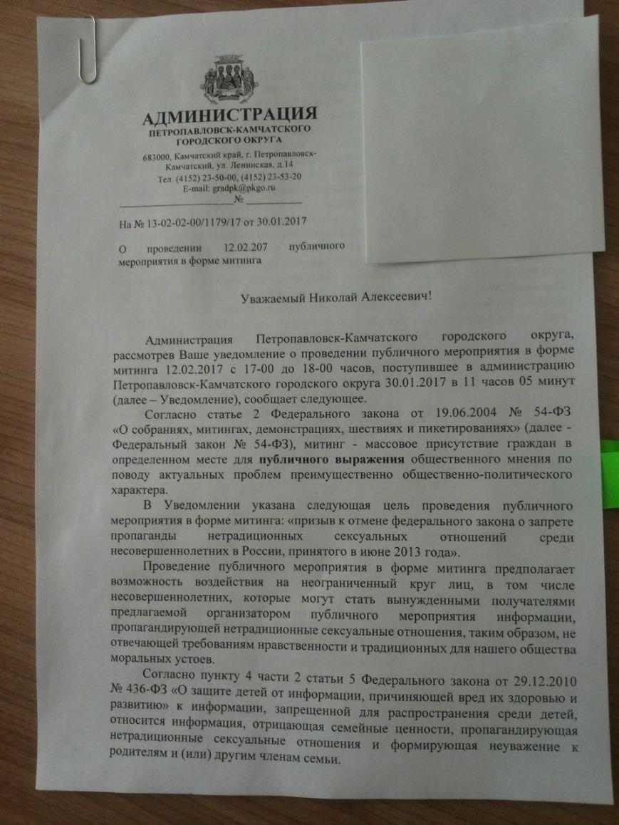 Власти Петропавловска не разрешили проводить в городе ЛГБТ-парад, фото-1