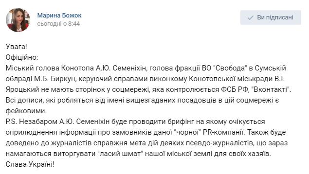 """Марина Божок: """"Будь-які сторінки Семеніхіна, Биркуна та Яроцького ВКонтакті є фейковими!"""", фото-1"""